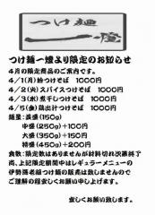 つけ麺 一燈【参六】-1