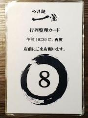 つけ麺 一燈【参六】-2