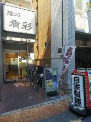 麺処 有彩【参】-1