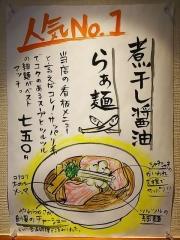 らぁ麺 すずむし【弐】-5