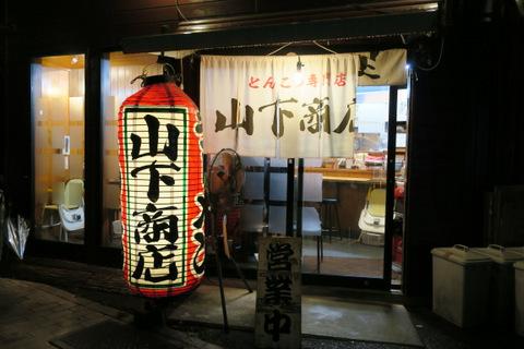 山下商店(外観)