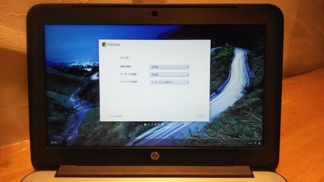 HP Chromebook 11 言語などを選択