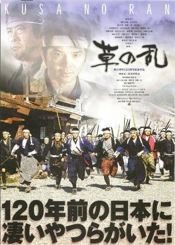 草の乱ポスター (343x480)