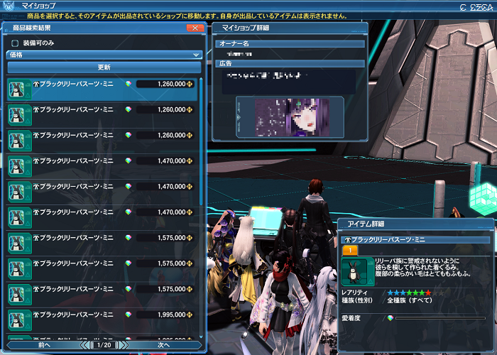 pso20190206_205720_000.png