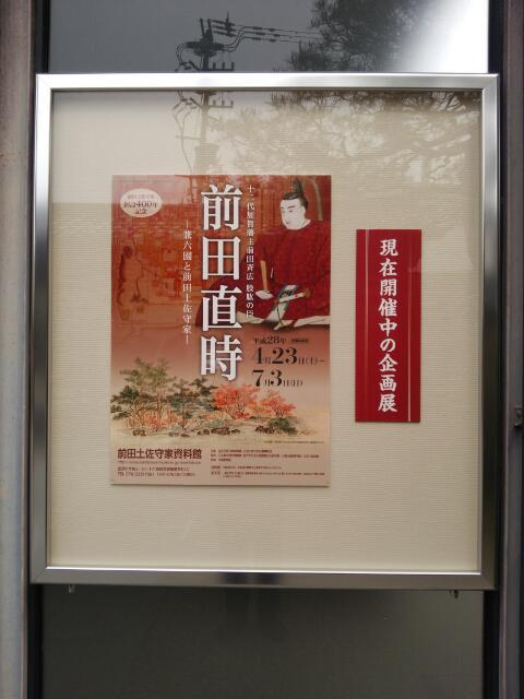 金沢市長町 前田土佐守家資料館😄 - 老猫街ある記・食べある記