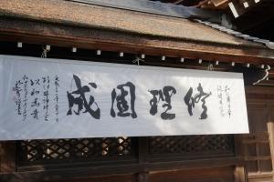 伊弉諾神社 為書1