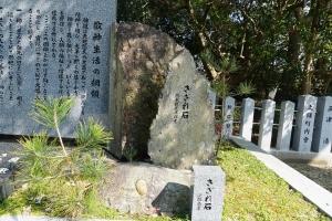 伊弉諾神社 さざれ石