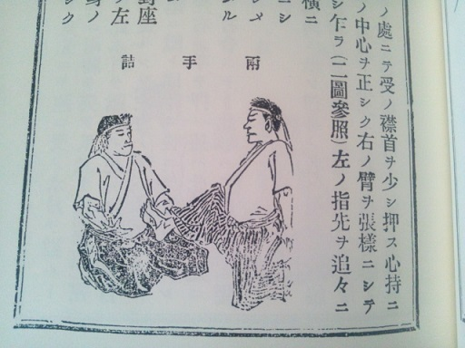 1903_天神真楊流