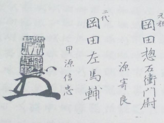 左馬輔直筆伝書_2