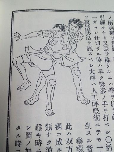 1903_柔術生理書_裸締め