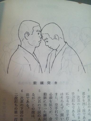 1904_図解コーチ合気道_頭突き