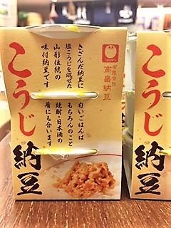 20190306高畠納豆
