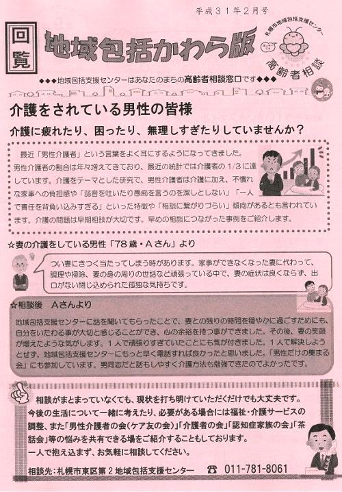 kawaraban201902.jpg