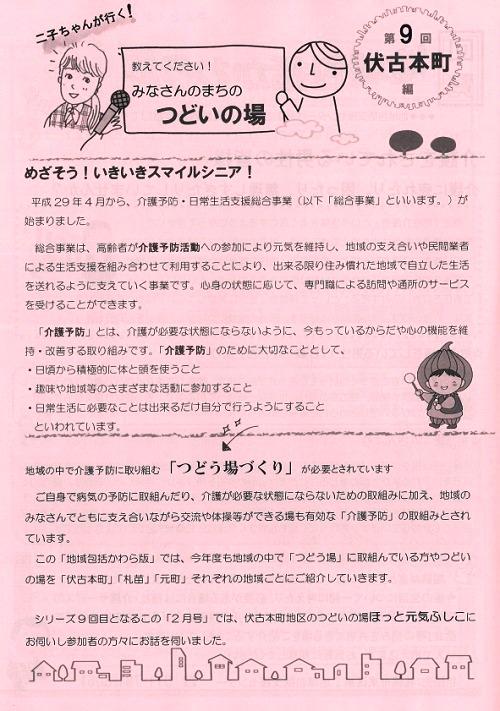 kawaraban201902_2.jpg