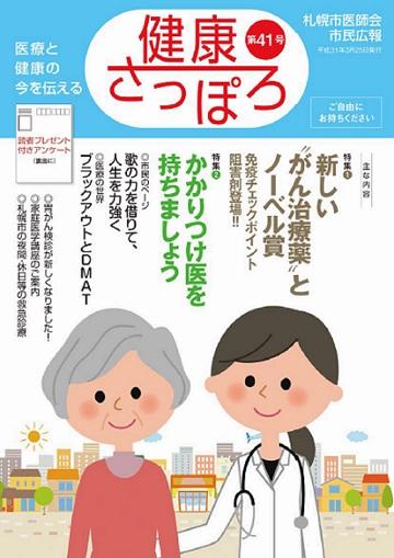 kenkousapporo41.jpg