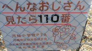 河輪児童遊園10
