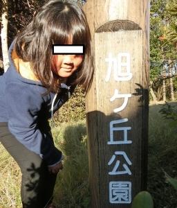 旭ヶ丘浜松1