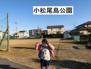小松尾島公園1
