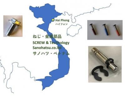 ベトナム・ねじ金属部品取り扱い―サノハツ