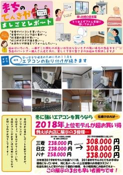 oshigoto201812o.jpg