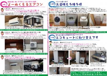 oshigoto201901u.jpg