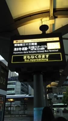 20180921京都駅(その12)