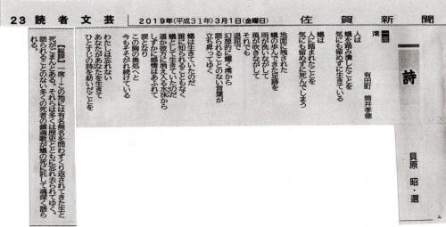 読者文芸3月詩一席(2019-03-01)