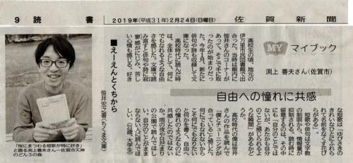 佐賀新聞読書1(2019-02-24)
