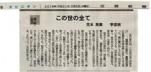 佐賀新聞記者日記1(2019-03-05)