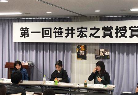 笹井賞授賞式18(2019-03-03)