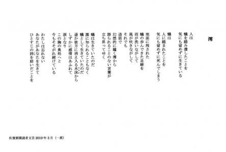 読者文芸2019年03月一席「澪」