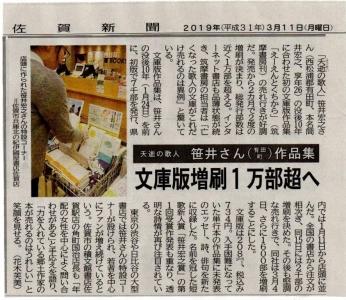 佐賀新聞(2019-03-11)