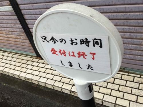 20190303_とんかつ赤城-001