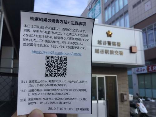 20190310_ラーメン二郎越谷店-005