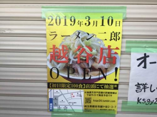 20190310_ラーメン二郎越谷店-009
