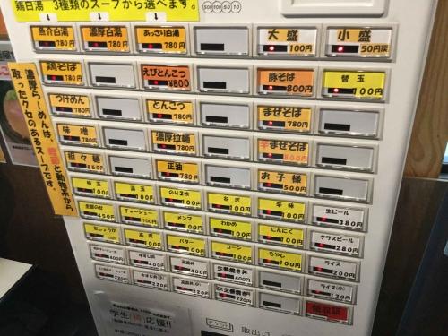 20190310_麺屋ひかり-002