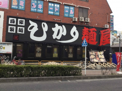 20190310_麺屋ひかり-004