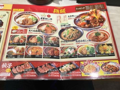 20190313_中華食堂一番館町田店-002