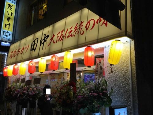 20190316_串かつ田中日野駅前店-001