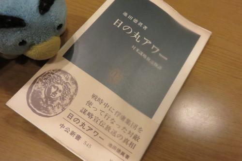 2015.01.22_日の丸アワー - はまっこラヂヲ通信・・・。(ヨコハマ ...