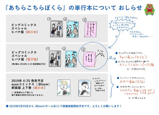 tankoubonoshirase_s.jpg