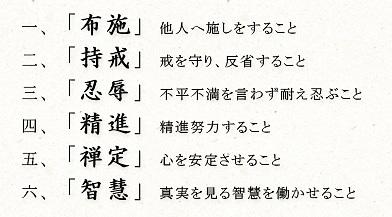 rokuharamitu.jpg