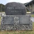 阿嘉島記念碑