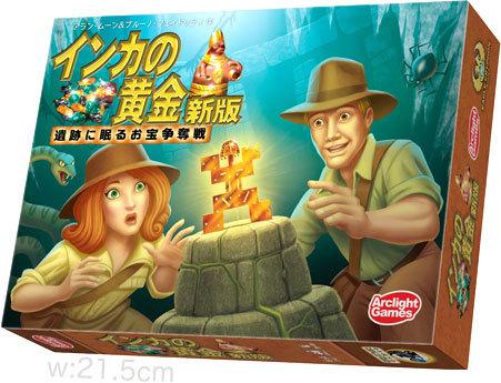 インカの黄金(2019年版日本語版):箱