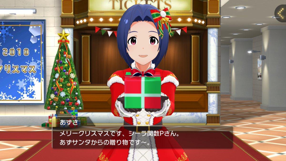 三浦あずさミリシタ2018クリスマス1