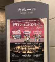 ドラゴンクエストコンサート1