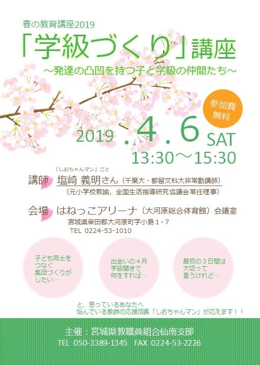 miyagi_2.jpg
