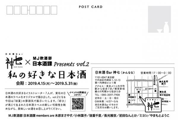 postcard_yoko_ura.jpg