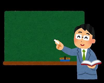 school_sensei_kokuban.jpg