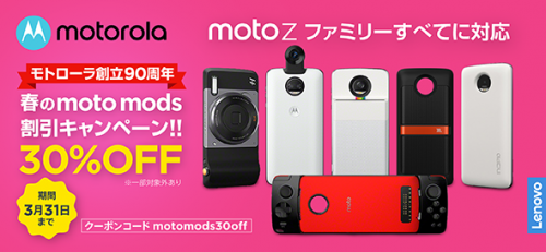 moto_mods_30OFF_001.png